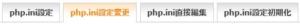 php.ini設定変更